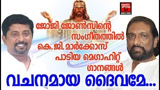 Vachanamaya Daivame # Christian Devotional Songs Malayalam 2018 #  Marcose Song