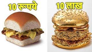 दुनिया की 5 सबसे महंगे खाने की चीजें ( 2 लाख rs. का पिज्जा ) The Most Expensive Foods In The World