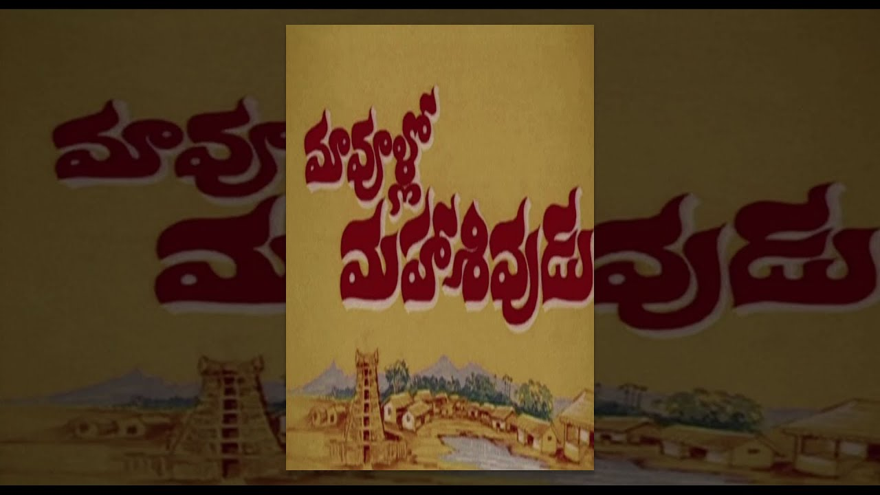 Download Maa Voollo Mahasivudu || Telugu Full Movie
