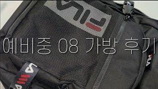 예비중 가방 후기!/휠라가방/데이원백팩/08모여라~