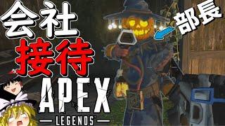【APEX-LEGENDS-】上司接待バトロワ参加したら社会の闇を垣間見てしまったwwwww【ゆっくり実況プレイ/エーペックスレジェンズ】