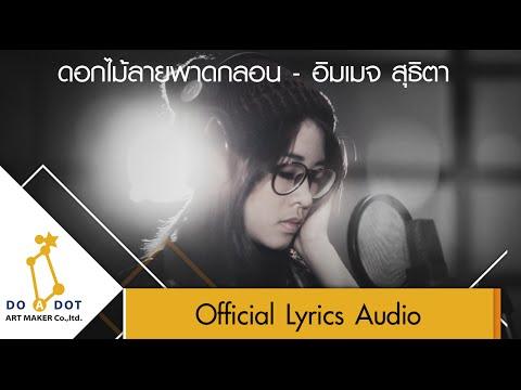 ดอกไม้ลายพาดกลอน - อิมเมจ สุธิตา [Official Lyrics Audio]