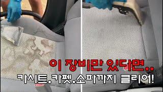 더러운 카시트 소파 의자 카페트 깨끗하게 하는 방법은?…