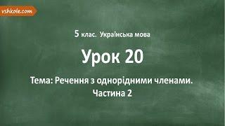 #20 Речення з однорідними членами. Частина 2. Відеоурок з української мови 5 клас