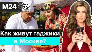 """""""Москва с акцентом"""": Как живут таджики в Москве? - Москва 24"""