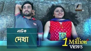 dekha-jovan-tasnuva-tisha-natok-maasranga-tv-2018