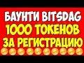 🔥Баунти BITSDAG - 1000 токенов за регистрацию и 200 токенов за ежедневное посещение
