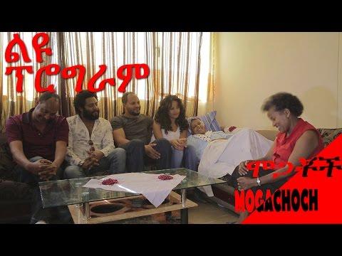 Mogachoch EBS Latest Series Drama - Special Program