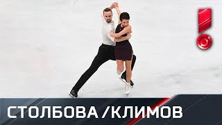 Короткая программа пары Ксения Столбова и Федор Климов. Чемпионат Европы по фигурному катанию
