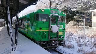 風っこストーブ湯けむり号松島発車