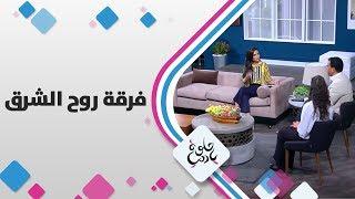 الاعلامي والكاتب د. سامي كليب - فرقة روح الشرق