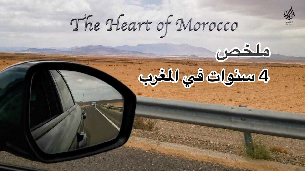 The Heart of Morocco - أربع سنوات في بلاد المغرب
