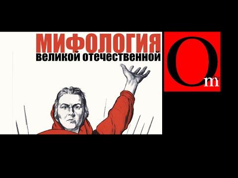 """Мифология """"Великой Отечественной"""" войны"""