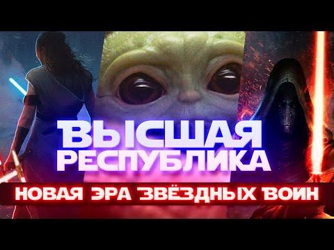 Будущее Звёздных Войн - Высшая Республика