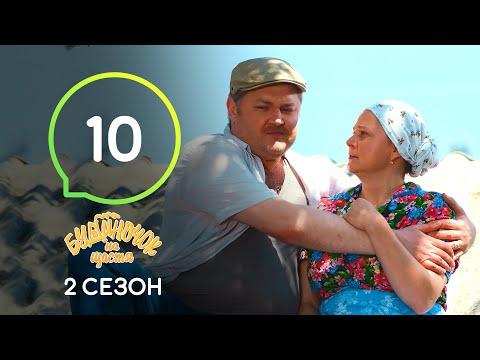 Сериал Будиночок на щастя 2 сезон. Серия 10 | Комедия 2020