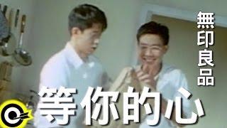 無印良品(光良Michael Wong + 品冠 Victor Wong)【等你的心 Waiting for your heart】Official Music Video