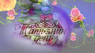Татьянин День. Поздравляю Татьян, Танечек, Танюшек и студентов:)