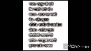 Sagar mal swami absar  /  Satguru ji mhane prem pyalo payo ji ¦¦ Dholkiyo absar ko ¦¦