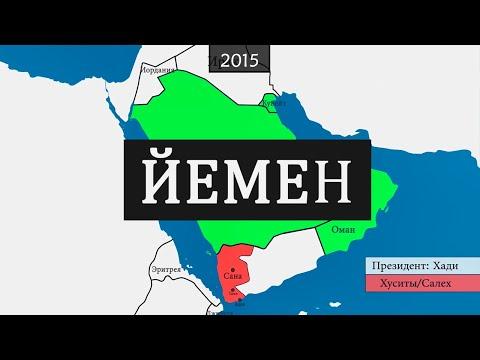 Йемен - 29 лет истории на карте