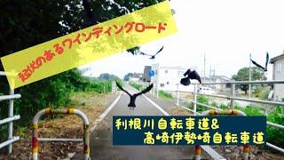 【チャリブログ】とても楽しいサイクリングロードをご紹介!(利根川自転車道&高崎伊勢崎自転車道)