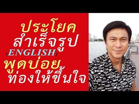 N๗: ประโยคภาษาอังกฤษ-ที่ต้องฝึกพูดให้ติดปาก-มีประโยชน์มาก