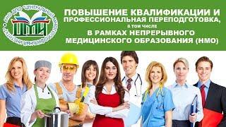 """АНО ДПО """"Центральный Многопрофильный Институт"""""""