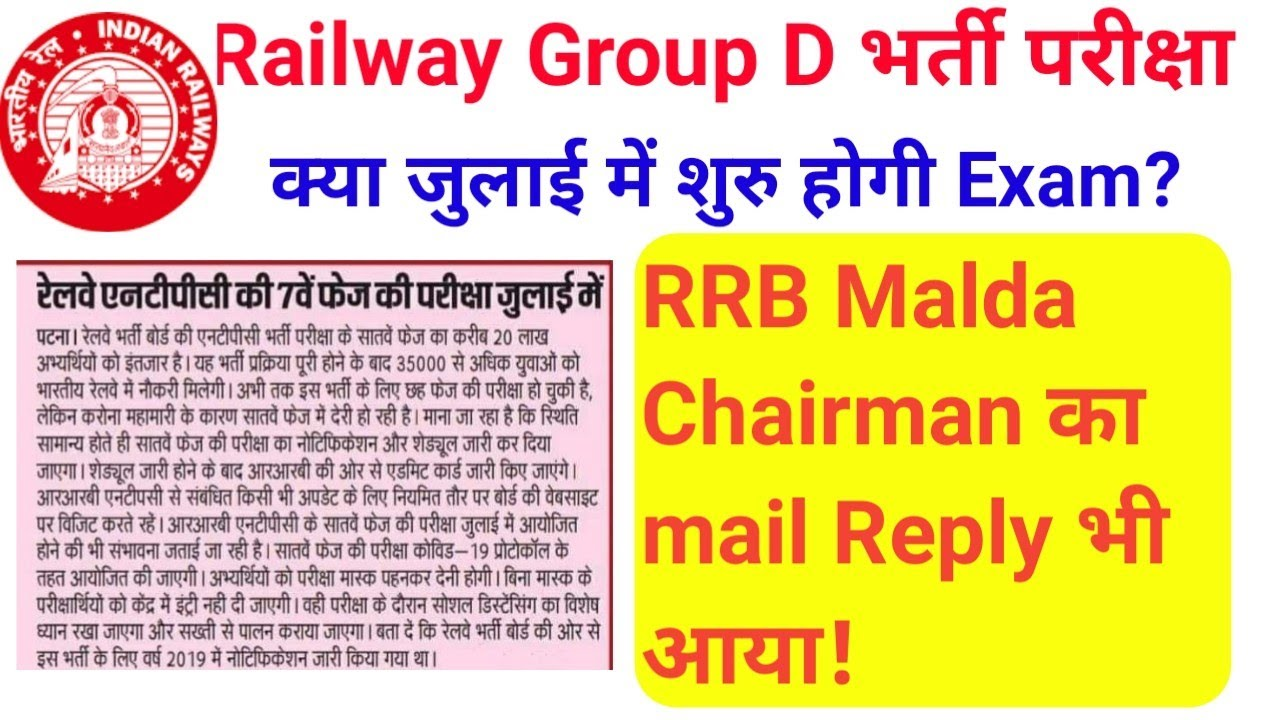 RRB chairman का जवाब आया Group D Exam Dates।  RRB group D exam date। NTPC 7th Phase Exam