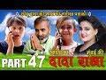 Khandesh ka DADA part 47 'शादी की तारीख होगई पक्की'