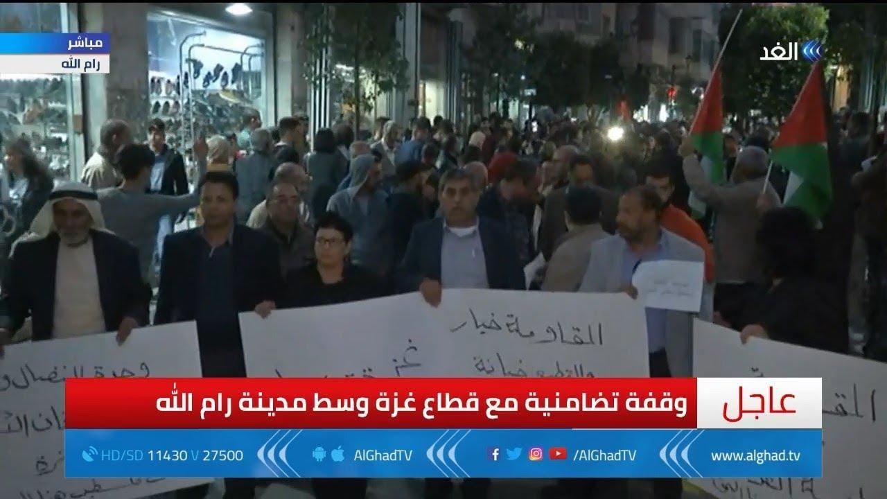 مراسل الغد: وقفة تضامنية مع قطاع غزة وسط مدينة رام الله