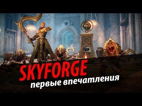 Обзор: Skyforge. Первые впечатления