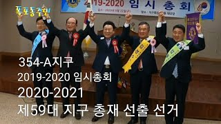 [kobo jeong]  2019-2020 (사)한국라…