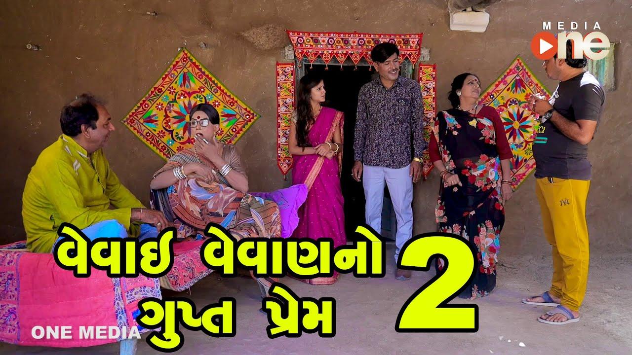 Vevai Vevan No Gupt Prem 2  | Gujarati Comedy | One Media | 2021