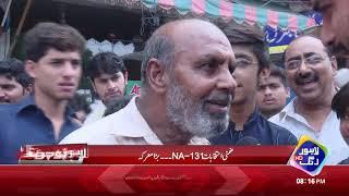 Lahore Puchta Hai | Full Episode | 23 Sep 2018 | Lahore Rang