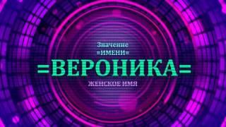 Значение имени Вероника - Тайна имени(, 2016-12-19T10:08:48.000Z)