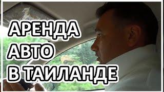 Аренда авто в Таиланде. Мифы и реальность, ответы на основные вопросы(, 2016-11-16T11:49:30.000Z)