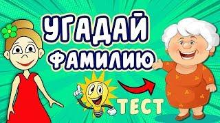 ТЕСТЫ на ВНИМАТЕЛЬНОСТЬ / Хитрые вопросы от бабушки Шошо