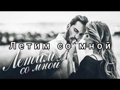Артур Пирожков - Летим со мной (текст песни)
