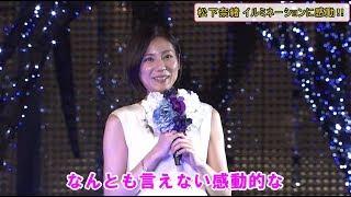 女優の松下奈緒さんが『六本木ヒルズ けやき坂イルミネーション点灯式』...