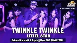 TWINKLE TWINKLE LITTLE STAR || Prince Marwadi & Triple A || New POP SONG 2018