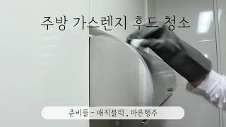 미니멀라이프 - 가스렌지후드청소