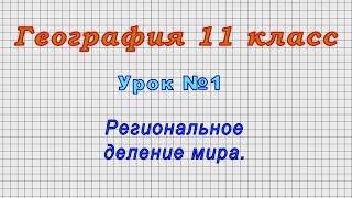География 11 класс (Урок№1 - Региональное деление мира.)