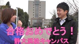 合格発表! 平成27年度一般入試 前期日程合格発表 合格者インタビュー - 静岡大学 浜松キャンパス