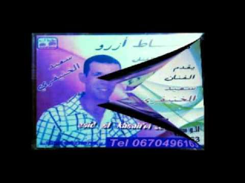 said el khenifri Tel 0670496163 2015 سعيد الخنيفري