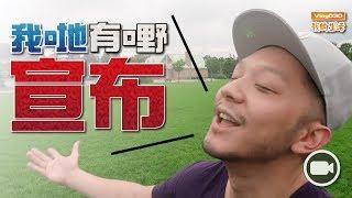 我哋有嘢宣布!【我的生活 Vlog030】 thumbnail
