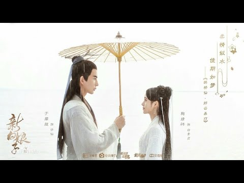 Legend Of White Snake Ep1 Engsub |