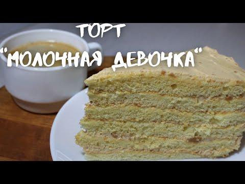 Двойная сгущенка ❗ Торт молочная девочка. Рецепт нежного и влажного торта. Крем сливки со сгущенкой.