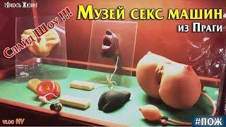 Музей Секс Машин из Праги. Слайд Шоу