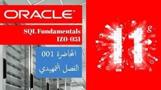 001 - Deyaa El-Nady - Oracle SQL Fund I - V I -  Introduction  - الفصل التمهيدي -  مقدمة