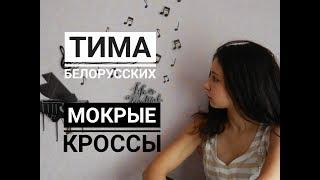 Тима Белорусских-Мокрые кроссы (cover.Таня Квант)