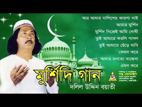 Murshidi Gaan | Dolil Uddin | মুর্শিদি গান | দলিল উদ্দিন | Super Hit Album